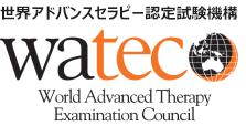 WATEC世界アドバンスセラピー認定試験機構